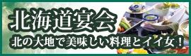 北海道宴会
